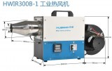 HWIR300B-1 Industrial hot air blower Industrial hot air blower