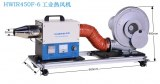 HWIR450F-6Industrial hair drier Blowing hot air equipment Hot air generator